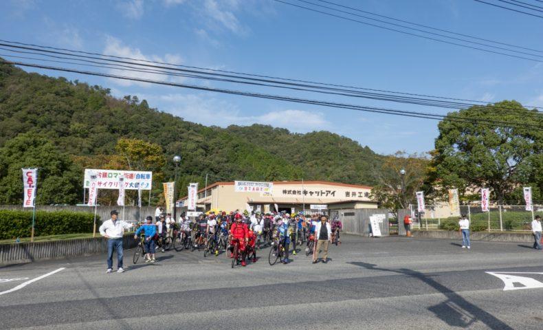 岡山県赤磐市キャットアイ『さわやか片鉄ロマン街道 第10回サイクリング大会』
