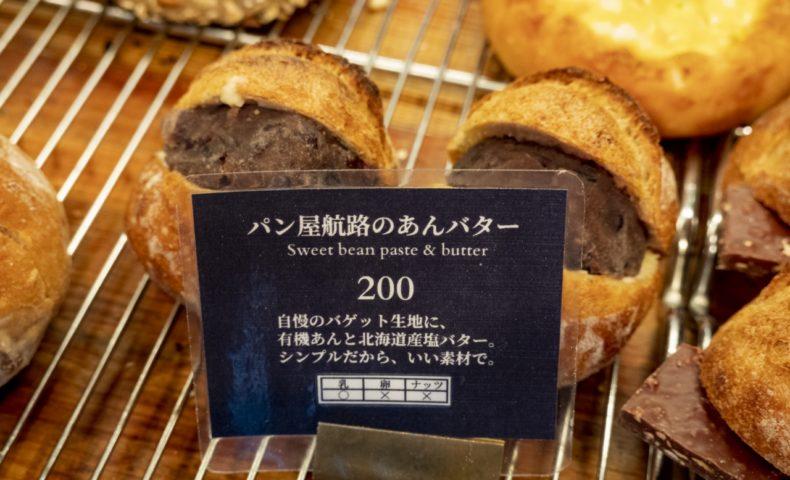 尾道商店街の人気ベーカリー『パン屋航路』豊かに小麦香るハード系パンも食パンも美味しい!