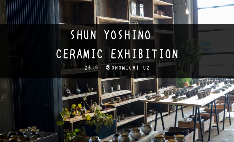 陶芸家 吉野瞬クン、2019尾道個展「SHUN YOSHINO CERAMIC EXHIBITION @U2」