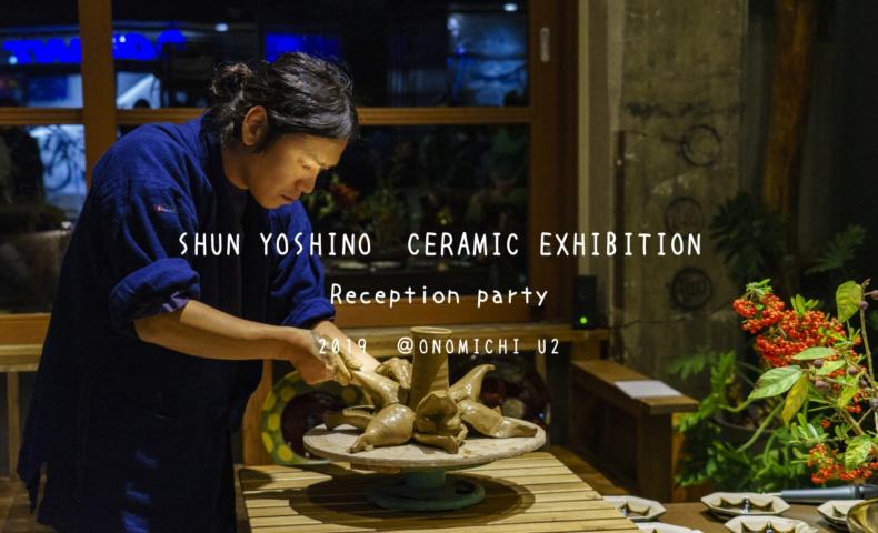 陶芸家 吉野瞬クン2019「SHUN YOSHINO CERAMIC EXHIBITION」圧巻のレセプションパーティー!