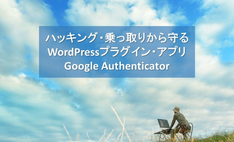 スマホ機種変時に注意!2段階認証アプリ「Google Authenticator」の引継ぎ方!