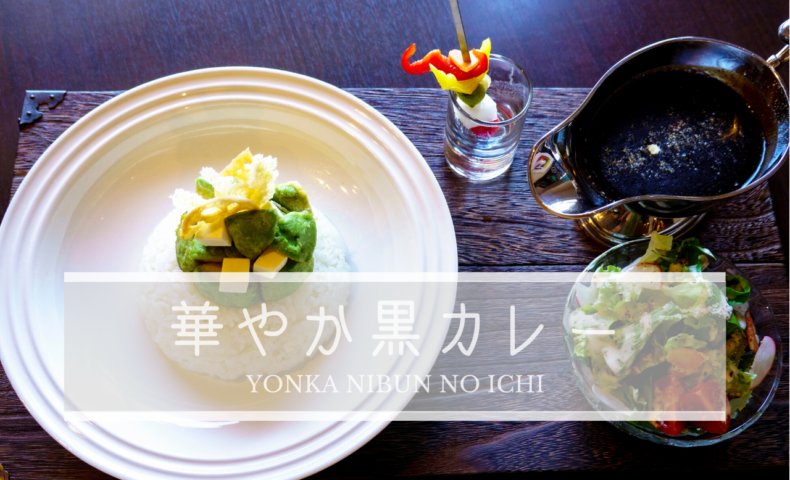2019/8/1オープン!尾道市高須町『YONKA NIBUN NO ICHI』特製黒カレーは目にも舌にも華やか♪
