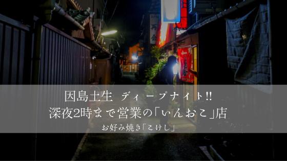ディープ因島!深夜2時まで営業の居酒屋&いんおこ店、尾道市因島『こけし』がすごい!