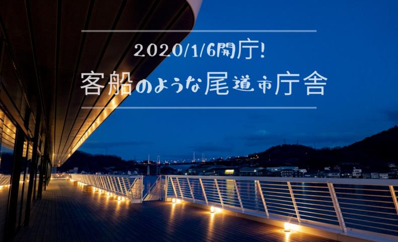 2020/1/6開庁!新たな尾道市庁舎は、尾道水道・尾道三山を一望できるビュースポット♪