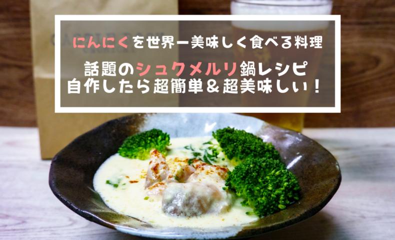 にんにく好きなら作るべし!ネットで話題の「シュクメルリ鍋」は超簡単&超美味しい!!