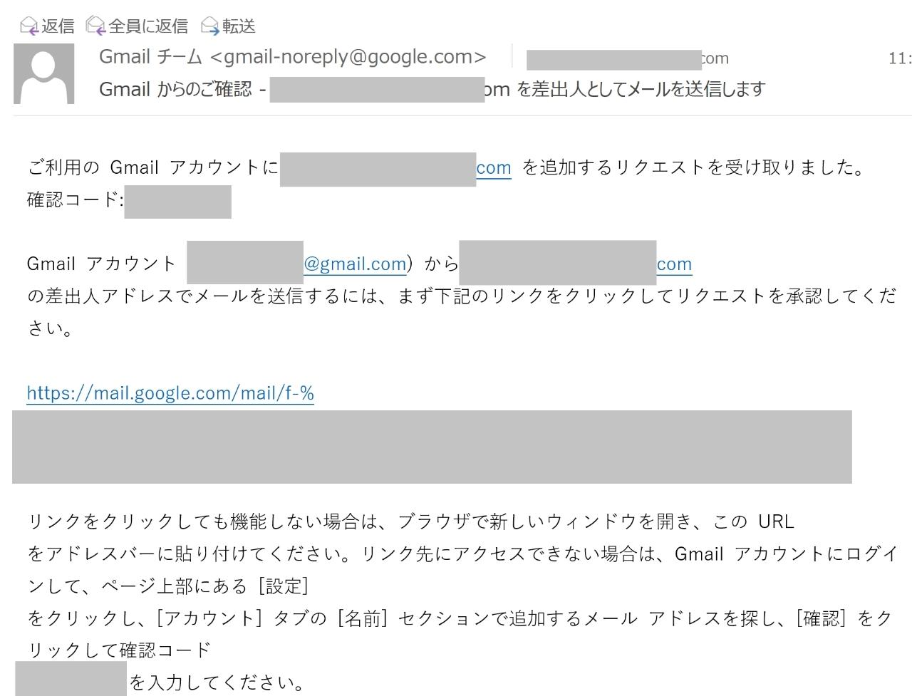 追加 gmail アドレス
