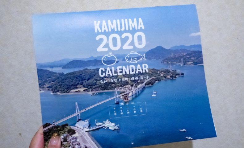 愛媛県上島町『KAMIJIMA 2020 CALENDAR』愛らしい「かみりん」の便利カレンダー!