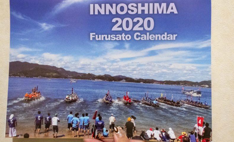 尾道市『因島2020ふるさとカレンダー』、因島の自然美とゆるキャラ「はっさくん」に癒されます♪