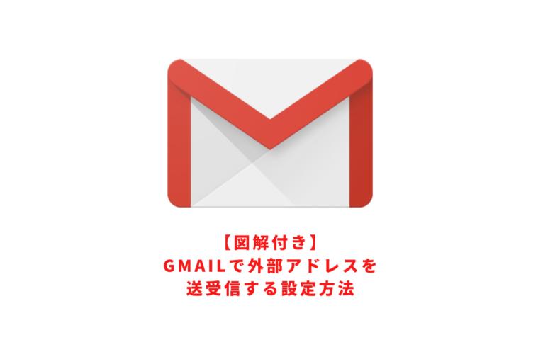 【2020年 図解付き】Gmailで外部アドレスを送受信する設定方法!複数メールアドレス管理はGoogle一択!
