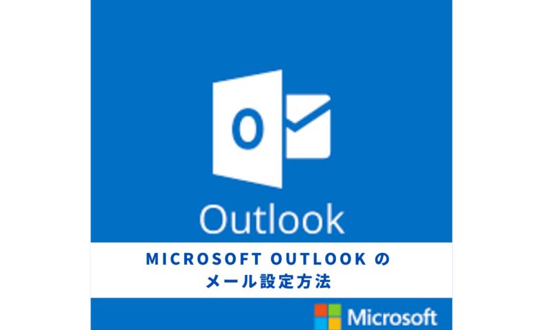 【2020年 図解付き】Microsoft Outlook 2016 メールアドレス設定方法
