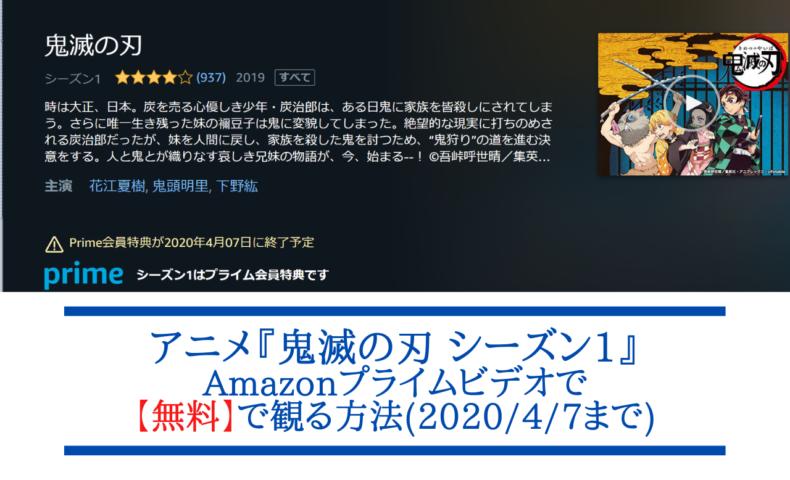 アニメ『鬼滅の刃 シーズン1』をAmazonプライム・ビデオで【無料】で観る方法(2020/4/7まで)