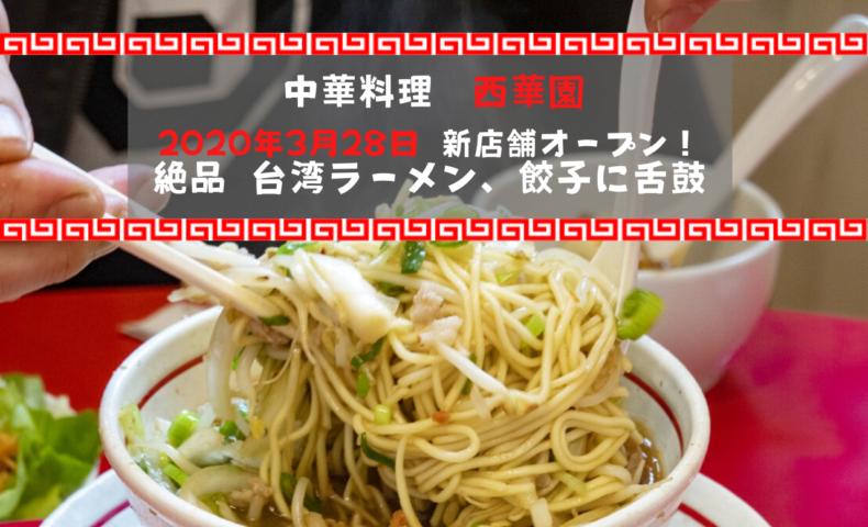 祝新店舗オープン!尾道市因島土生町『西華園』で、名物中華料理&台湾ラーメンを堪能♪