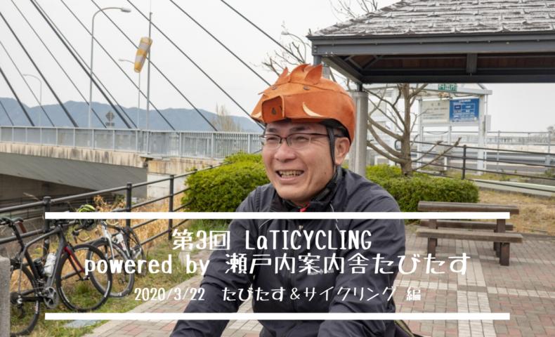 『第3回 LaTICYCLING powered by 瀬戸内案内舎たびたす』たびたす店舗&サイクリング編