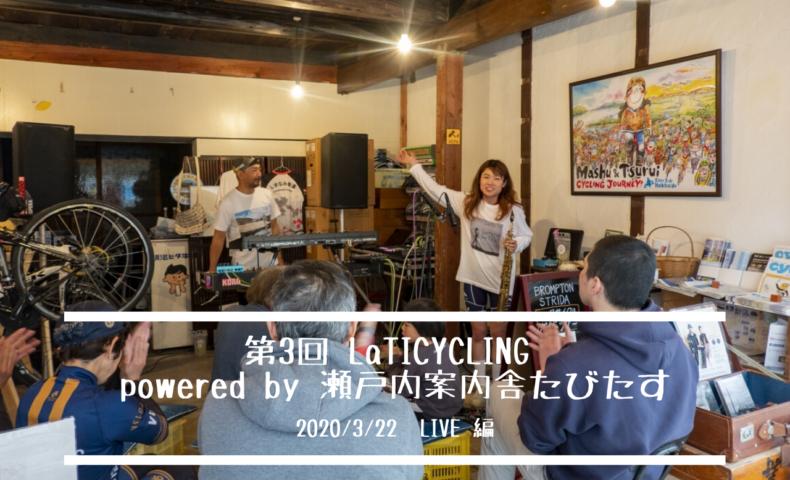 『第3回 LaTICYCLING powered by 瀬戸内案内舎たびたす』魂が洗われる LaTICA LIVE編