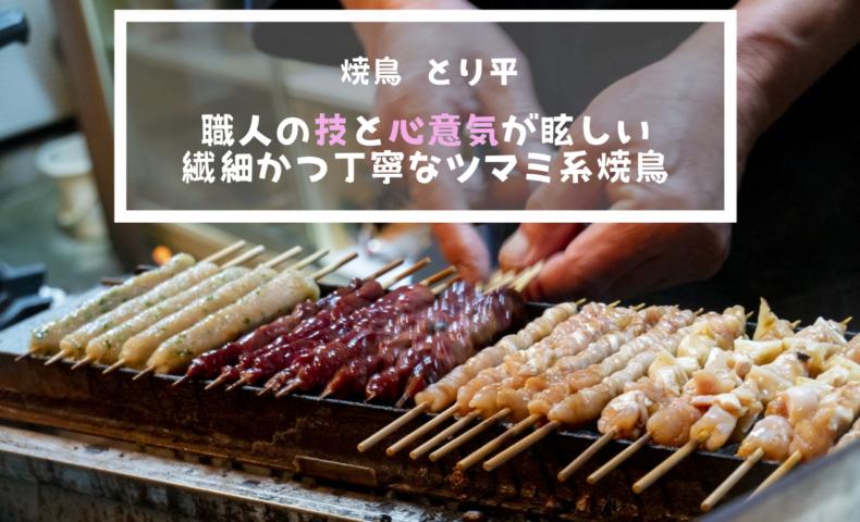 尾道市久保 新開『焼鳥 とり平』職人の技と心意気が眩しい、ツマミ系焼鳥店♪