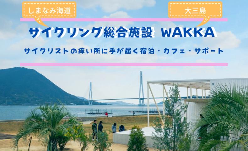 2020年3月26日オープン予定!しまなみ海道 大三島『サイクリング総合施設 WAKKA』内覧会!