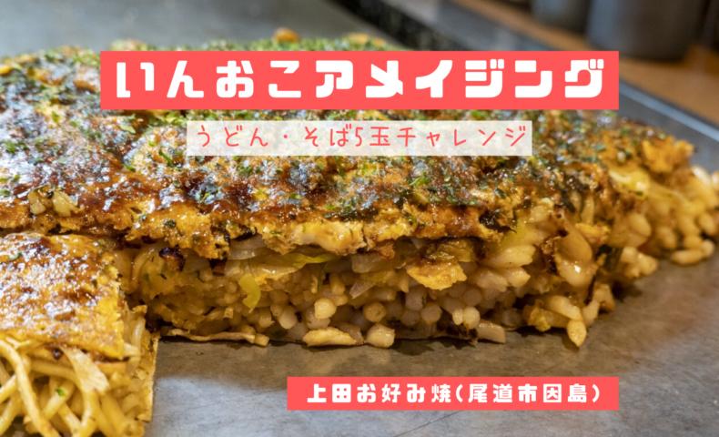 尾道市因島土生町『上田お好み焼』しまなみ海道の赤い彗星、麺5玉いんおこにチャレンジ!