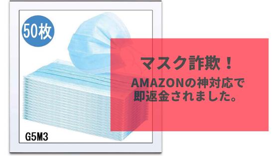 マスク詐欺に合いました!でも、Amazonさんの神対応で即返金!