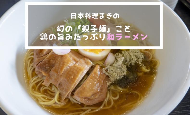 尾道市瀬戸田町『日本料理まきの』幻の和ラーメンにスシサンド、まさかの海老チリ!
