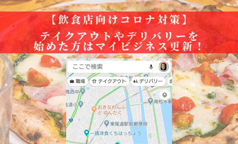 【飲食店向け】テイクアウトやデリバリーを始めた方は、Googleマイビジネスを更新して!