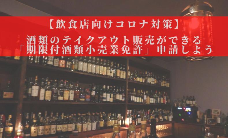 【飲食店向け】酒類のテイクアウト販売ができる「期限付酒類小売業免許」を申請しよう!