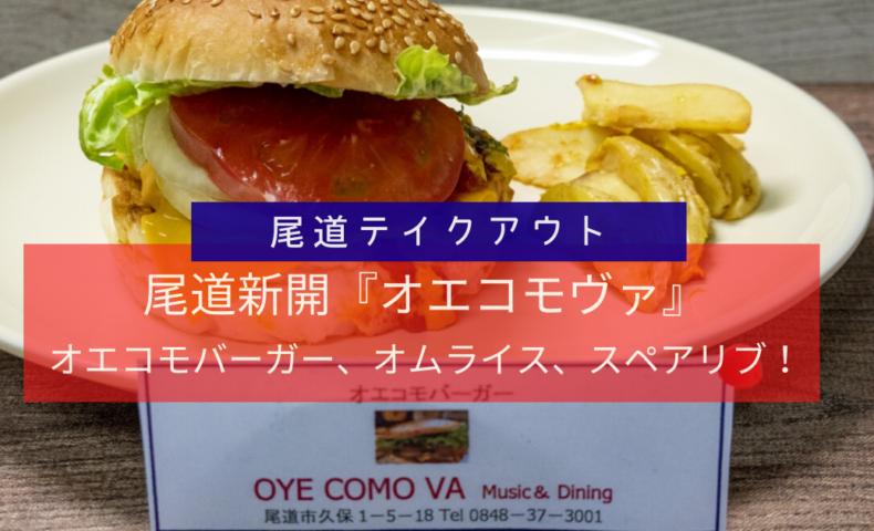 【尾道テイクアウト】尾道新開『オエコモヴァ』チーズバーガー、オムライス、スペアリブをテイクアウト♪