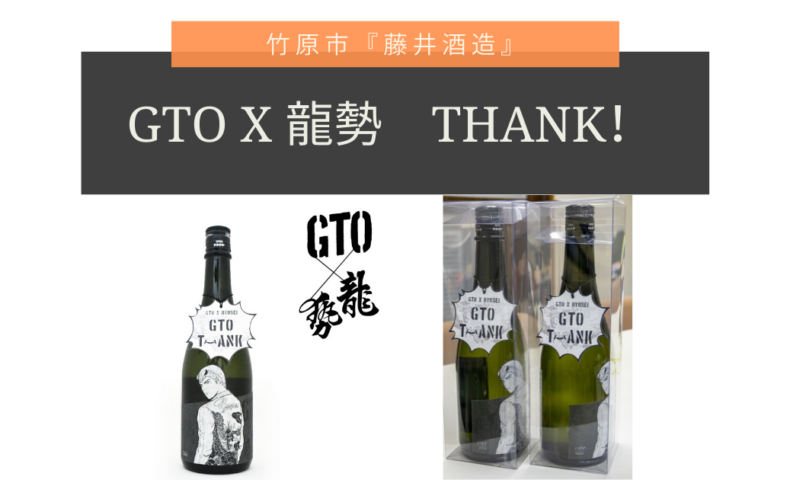 喜助栗助よもやま噺:広島県竹原市『藤井酒造』の「GTO X RYUSEI THANK」龍勢!