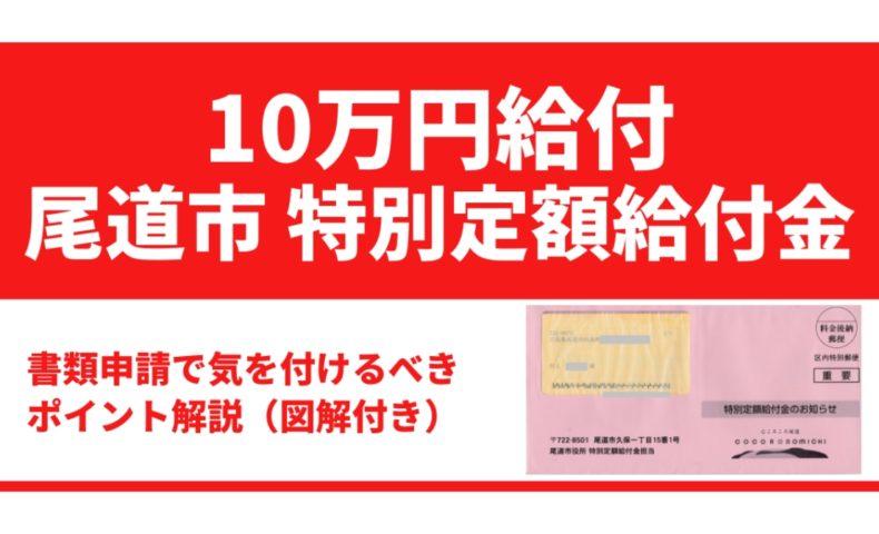 【10万円給付 尾道市特別定額給付金】書類で申請する際のトラップに注意!!(図解付)