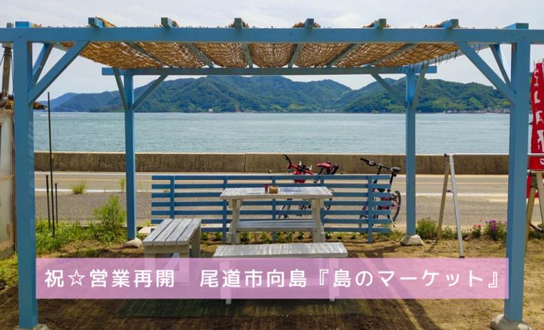 祝営業再開!尾道市向島町立花『島のマーケット』すだちぶっかけうどん、始まってます!