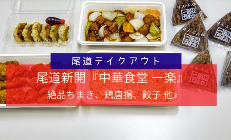 【尾道テイクアウト】尾道新開『中華食堂 一楽』で、絶品ちまき、鶏唐揚げ、餃子他お持ち帰り♪
