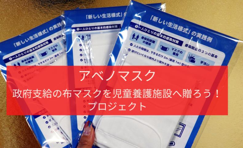 アベノマスク3袋「政府支給の布マスクを児童養護施設へ贈ろう!プロジェクト」へ郵送しました
