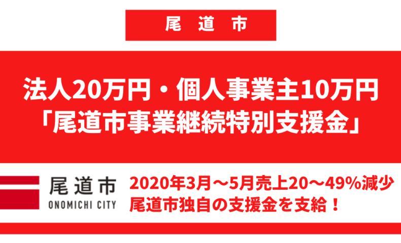 【尾道市】法人20万円・個人事業主10万円を支給「尾道市事業継続特別支援金」