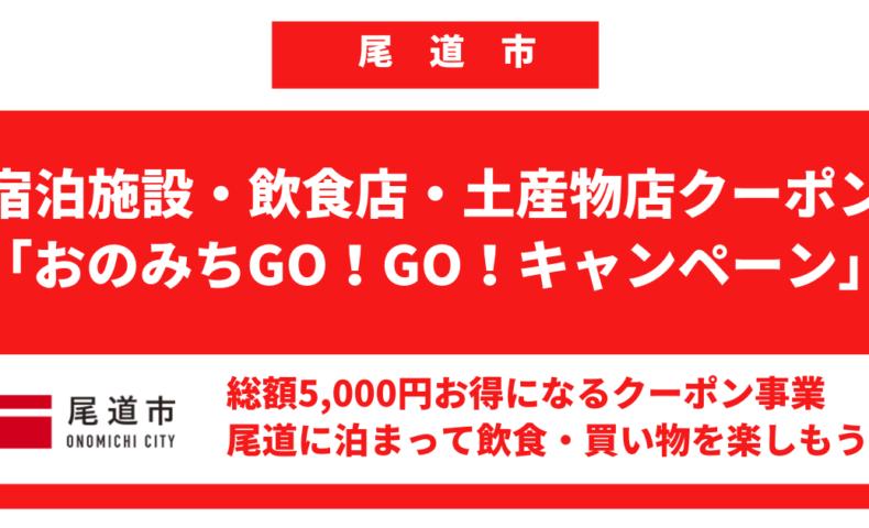 【尾道市 宿泊事業者・飲食店・土産物店向け】5,000円クーポン券事業「おのみちGO!GO!キャンペーン」