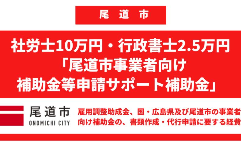 【尾道市】社労士・行政書士への支払いをサポート「補助金等申請サポート補助金」