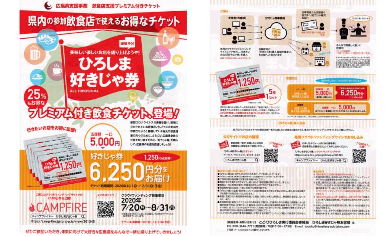 【消費者向け】25%もお得な「ひろしま好きじゃ券」7月20日スタート!広島県の飲食店支援チケット事業