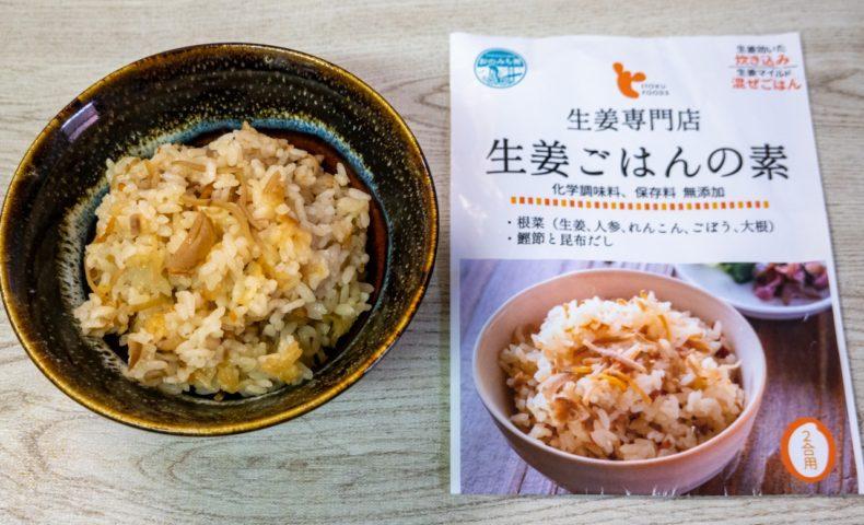 クーラー冷えに負けない!生姜で体温革命 尾道『イトク食品』の「生姜ごはんの素」