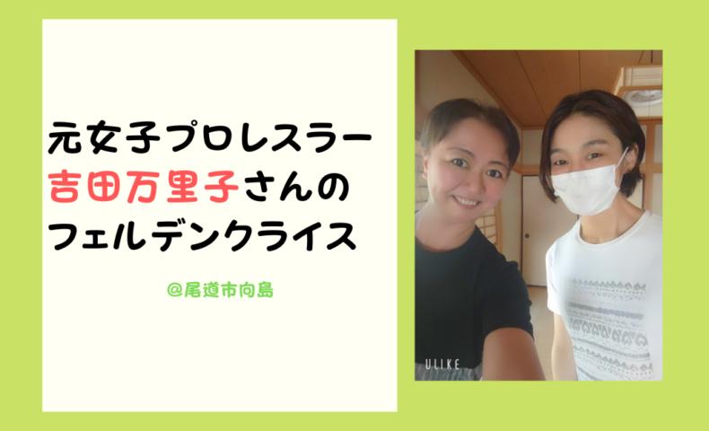 """<span class=""""title"""">元女子プロレスラー吉田万里子さんの『フェルデンクライス』がすごい! @尾道市向島</span>"""