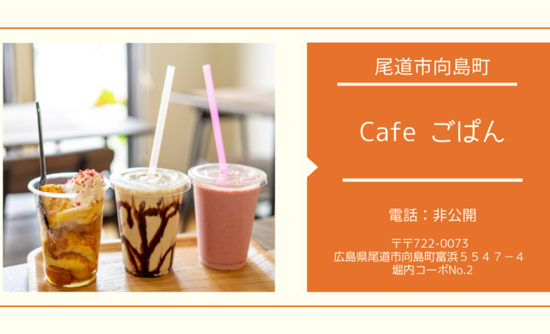 "<span class=""title"">尾道市向島町『Cafe ごぱん』癒しのコッペパン&トースト、可愛く美味しいドリンク♪</span>"