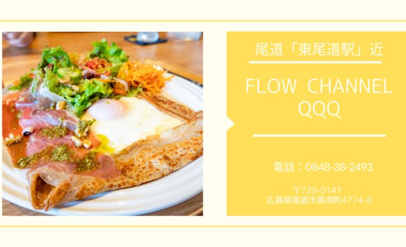 "<span class=""title"">尾道市高須町『FLOW CHANNEL QQQ』JR東尾道駅近くで野菜たっぷりキッシュランチ♪</span>"