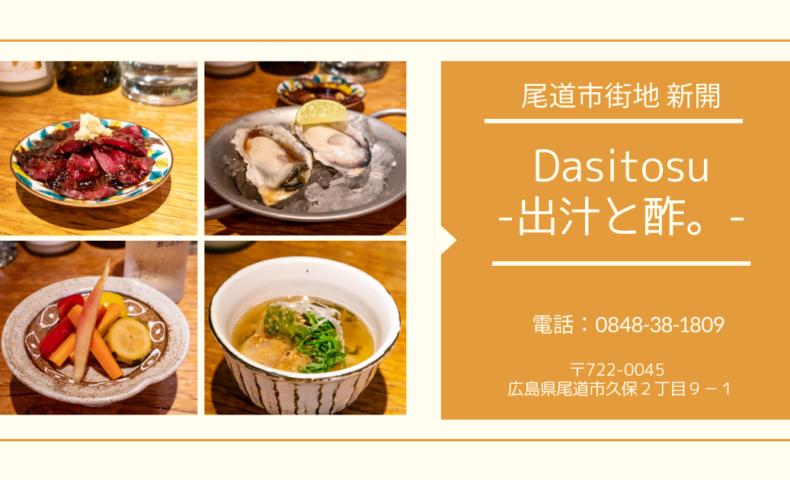 """<span class=""""title"""">尾道市 新開『Dasitosu-出汁と酢。-』オリジナル赤酢の豆皿料理をクラフトジンで楽しんだ夜♪</span>"""