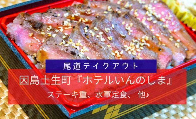 """<span class=""""title"""">しまなみ海道 因島『ホテルいんのしま』、人気の「ステーキ重」と「水軍定食」テイクアウト♪</span>"""