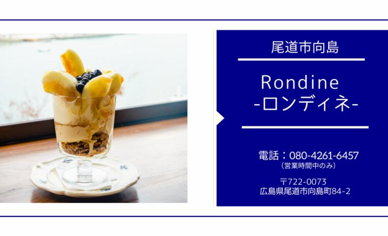 "<span class=""title"">尾道市向島『Rondine -ロンディネ-』11月限定のレモンクリームソースはリピート必須♪</span>"