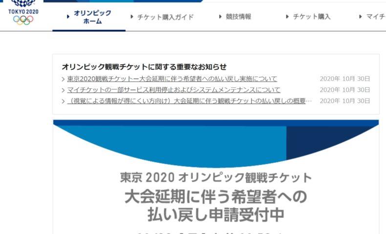 "<span class=""title"">『東京2020オリンピック競技大会』チケット払い戻し方法(図解付)!申請は2020/11/30まで!</span>"