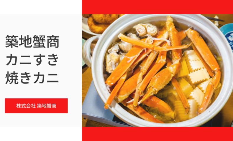 "<span class=""title"">東京『築地蟹商』のタラバガニ&ズワイガニで、焼きカニ&カニすき♪</span>"