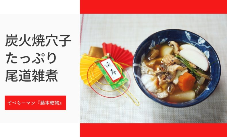 "<span class=""title"">【尾道雑煮レシピ2021】炭火焼き穴子&根菜たっぷり、すまし汁仕立てでボリューム満点♪</span>"