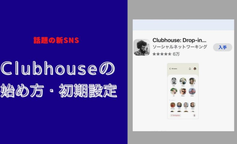 "<span class=""title"">【Clubhouseって何?】話題の新SNS、始め方と初期設定を解説します。</span>"