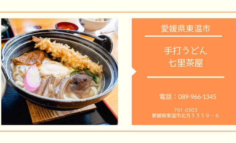 "<span class=""title"">愛媛県東温市『手打うどん・そば  七里茶屋』甘~い鍋焼きうどんでほっこり♪</span>"