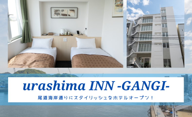 "<span class=""title"">尾道海岸通り『urashima INN -GANGI-』全室オーシャンビューのスタイリッシュホテル誕生!</span>"