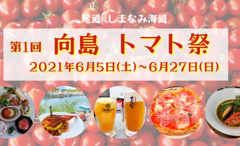 "<span class=""title"">尾道市向島『第1回 向島 トマト祭』開催!生産者の想いをシェフ達が繋ぎます。</span>"