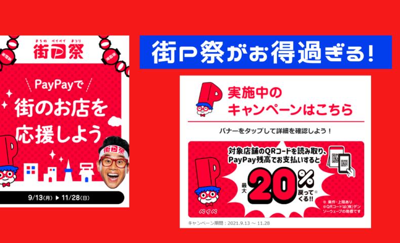 """<span class=""""title"""">1店舗につき最大2,000円(20%)還元!! PayPay『街P祭』がお得過ぎます!</span>"""